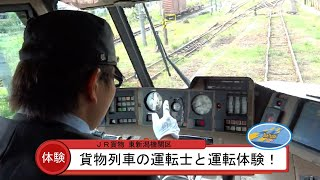 EH200形★ブルーサンダー★に添乗体験~JR貨物東新潟機関区