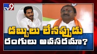 BJP MLC Somu Veerraju comments on YS Jagan govt