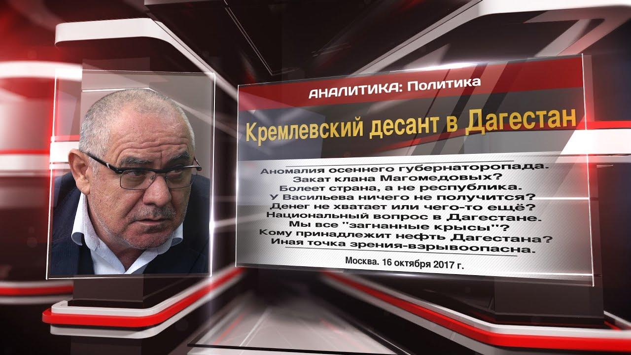 Кремлевский десант в Дагестан