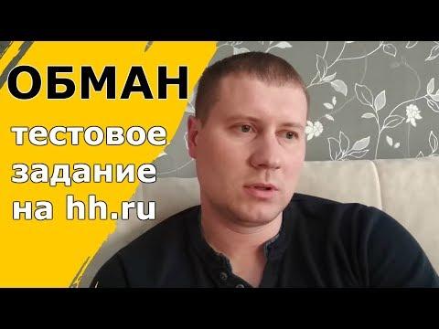 Как я искал удаленную работу на hh.ru