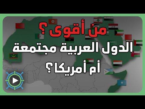ماذا لو اتحد العرب؟ حقائق ستذهلك