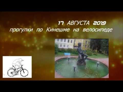 17 АВГУСТА 2019  прогулки по Кинешме на велосипеде