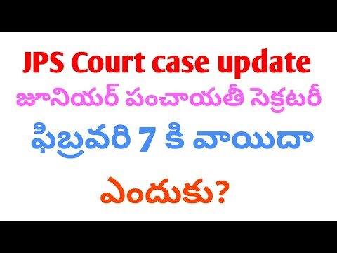 #Jpscourtcaseupdate#jps JPS case February 7 కి వాయిదా
