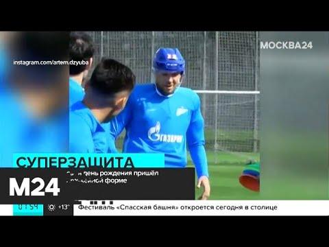 Дзюба пришел на тренировку в день рождения в хоккейной форме - Москва 24