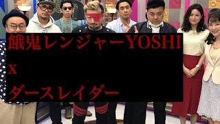 YouTube動画:餓鬼レンジャーYOSHI x ダースレイダー