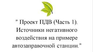 видео Проект предельно допустимых выбросов (ПДВ)