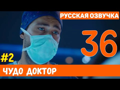 Чудо доктор 36 серия русская озвучка (фрагмент №2)