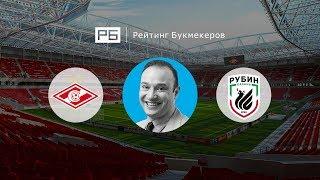 Прогноз Константина Генича: «Спартак» — «Рубин»