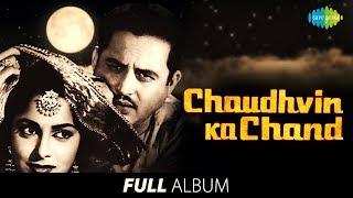 Chaudhvin Ka Chand | Full Album| Guru Dutt | Waheed Rehman | Mili Khak Mein Mohabbat | #StayHome