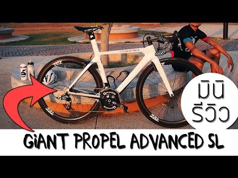 Giant Propel Advanced SL มินิรีวิว 🚴
