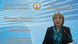 Иванова Е. Н. СОТ. Л12. Технология модульного обучения