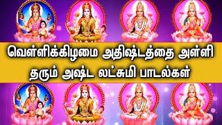Lakshmi Devi Padalgal | Best Ashta Lakshmi Devotional Songs