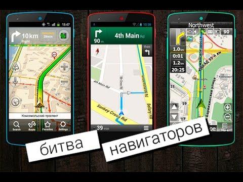 Обзор навигаторов для Android