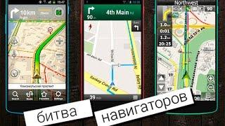 видео Какой навигатор лучше установить на андроид чтобы работал без интернета, отзывы