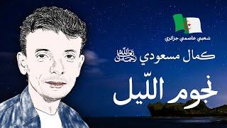 موسيقى جزائرية: كمال مسعودي: نجوم الليل - بالكلمات