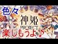 【神姫PROJECT】をお試しプレイ♪