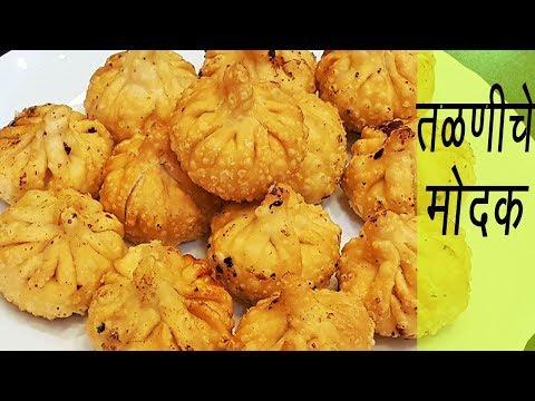 तळलेले मोदक | How to make Fried Modak | Talniche Modak | Maharashtrian Fried Modak