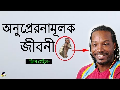 Chris Gayle Biography in Bengali. Most inspirational & motivational life story in Bangla ক্রিস গেইল