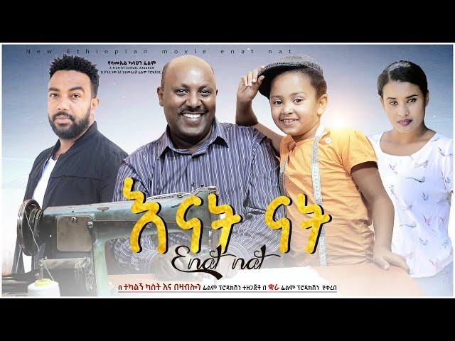 እናት ናት - Ethiopian Movie Enat Nat 2021 Full Length Ethiopian Film Enat Nat 2021