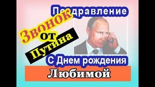 Путин: Поздравление Любимой с Днем рождения