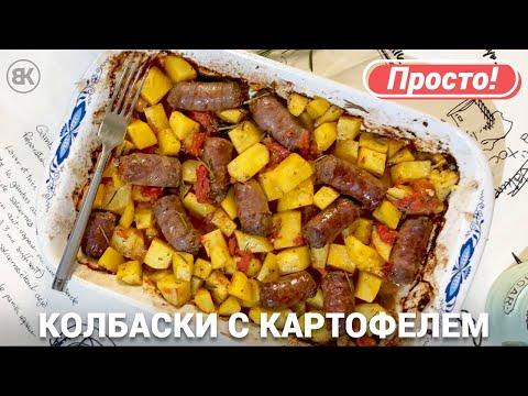 Колбаски и Печенная Картошка в Духовке