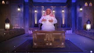 إنه ربي د. محمد الدويش