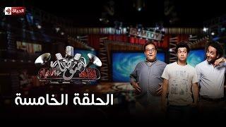 ثلاثى ضوضاء الحياة - الموسم الاول - الحلقة 5 ضيفة الحلقة نيكول سابا - 3Dawdaa Al Hayah - Eps 05