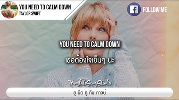 แปลเพลง You Need to Calm Down - Taylor Swift