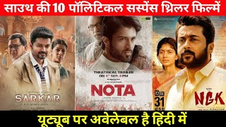 Top 10 Biggest South Political Thriller Movies Available On YouTube  Nota  Sarkar  Part - 1 Thumb