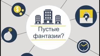 видео Управление недвижимостью, услуги управления коммерческой недвижимостью