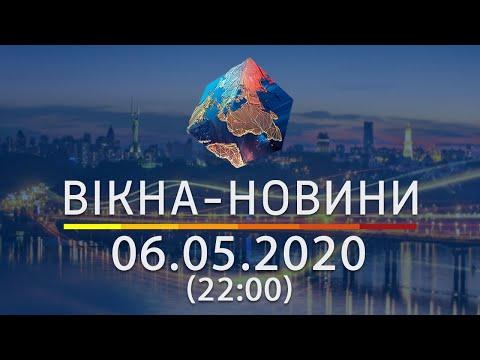 Вікна-новини. Выпуск от 06.05.2020 (22:00) | Вікна-Новини