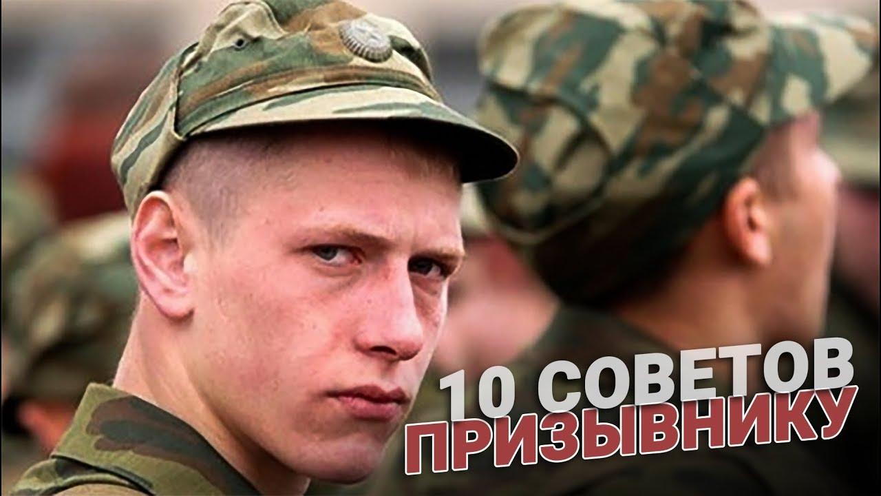 10 советов призывнику от солдата