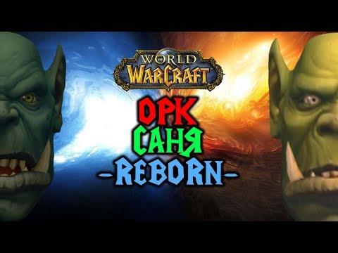 WORLD OF WARCRAFT СЕРИАЛ - ОРК САНЯ REBORN #1