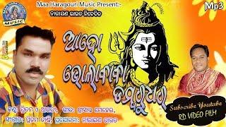 Aaho Bholababa Dambarudhara | Pritam & Arti | New Superhit bolbom song 2018