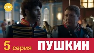 Пушкин 5