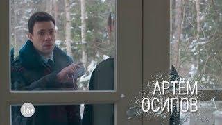 Артем Осипов | Сериал Исчезнувшая