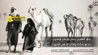 (ياسعود يامشكاي ويش التدابير). كلمات الشاعر :- عبدالرحمن بن بديع