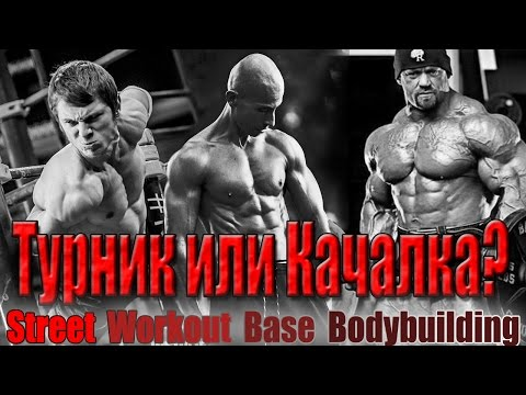 Турник или качалка? Street Workout Vs Bodybuilding