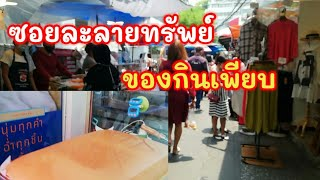 ซอยละลายทรัพย์ สีลม5 ของกินเพียบ ปี 2021 Thai Street Food l Bangkok Street Food Market #TKJourney