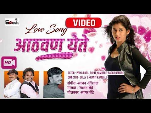 आठवण येते #Athavan Yete #Sagar Bendare Love Song