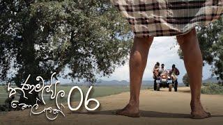 Thanamalvila Kollek | Episode 06 - (2020-02-08) | ITN Thumbnail