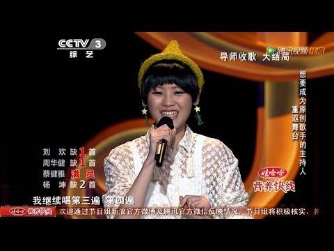 20140207 中国好歌曲 《谁搞的情人节》美女主持陈蕾 杨坤喊话愿共度情人节(杨坤组)