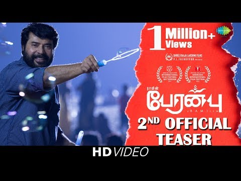Peranbu - Official Teaser 2 | பேரன்பு | Mammootty | Ram | Yuvan Shankar Raja | Anjali | Sadhana