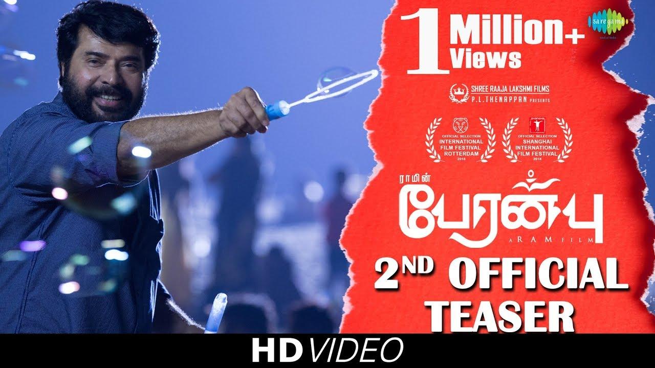 Peranbu - Official Teaser 2 | பேரன்பு | Mammootty | Ram | Yuvan Shankar Raja | Anjali | Sadhana