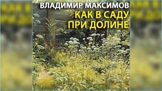 Как в саду при долине, Владимир Максимов радиоспектакль слушать онлайн