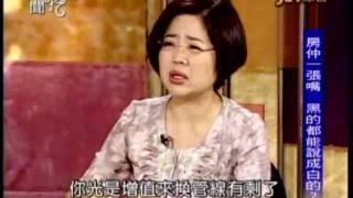 新聞挖挖哇:房市黑心告白(2/6) 20111011