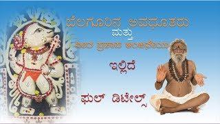 Avadhootaru & Belaguru Veera Prathapa Anjaneya