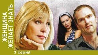 Женщина Желает Знать. 3 серия. Мелодрама. Star Media