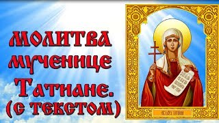 Молитва святой мученице Татиане (аудио молитва с текстом и иконами)