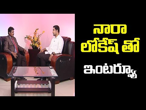 Journalist|| Sai || Interview|| With|| Ap|| Minster||Nara Lokesh||